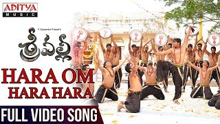Hara Om hara hara Video Song | Srivalli Video Songs | Rajath Krishna, Neha Hinge - ADITYAMUSIC