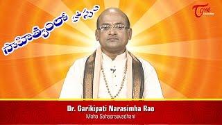 Sahityamlo Hasyam || Episode 235 || By Dr. Garikipati Narasimha Rao || TeluguOne - TELUGUONE