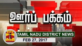 Oor Pakkam 27-02-2017 Tamilnadu District News in Brief (27/02/2017) – Thanthi TV News