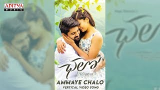 Ammaye Challo Antu Vertical Video Song || Chalo Movie Video Songs || Naga Shaurya, Rashmika Mandanna - ADITYAMUSIC