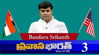 Cong High Command Take 'Medak LS By Polls' As Prestige ?   Pravasa Bharat   Part 3 : TV5 News - TV5NEWSCHANNEL