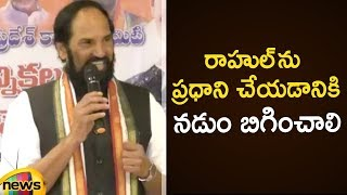 Uttam Kumar Reddy Says Work Hard To Make Rahul Gandhi Next PM | Lok Sabha Elections 2019 |Mango News - MANGONEWS