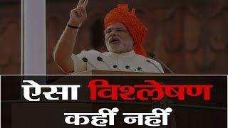 Independence Day 2018:लाल किले से क्या बोले पीएम मोदी? - AAJTAKTV