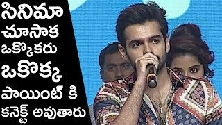 Ram Pothineni Speech At Hello Guru Prema Kosame Pre Release Event | TFPC - TFPC
