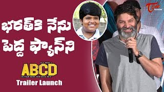 Trivikram Speech at ABCD Movie Trailer Launch | Allu Sirish | Rukshar | TeluguOne - TELUGUONE