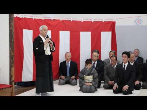 Doshu's Speech - Kagamibiraki 2017