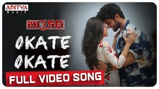 Okate Okate Full Video Song || BurraKatha Songs || Aadi, Mishti Chakraborthy, Naira Shah - ADITYAMUSIC