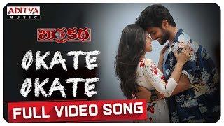 Okate Okate Full Video Song || BurraKatha Songs || Aadi, Mishti Chakraborthy, Naira Shah - ADITYAMUSIC