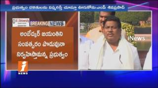 Govt Insults Dalits | MP Shiva Prasad sentimental Comments on On Chandrababu | iNews - INEWS