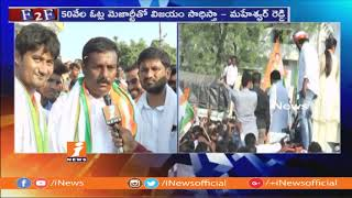 Alleti Maheshwar Reddy Files Nomination In Nirmal As Congress Candidate | Face To Face | iNews - INEWS