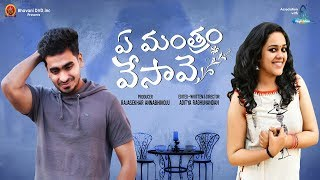 Ye Mantram Vesave - Latest Short Film 2018 - Ravi Teja Mahadasyam - Bhavani HD Movies - YOUTUBE