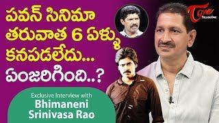 Director Bhimaneni Srinivasa Rao Exclusive Interview | Yagna Murthy | TeluguOne - TELUGUONE