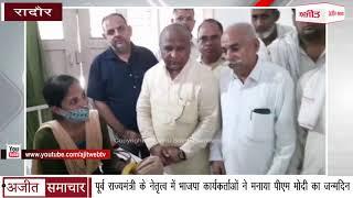 video : Radaur - पूर्व राज्यमंत्री के नेतृत्व में BJP Workers ने मनाया PM Modi का Birthday