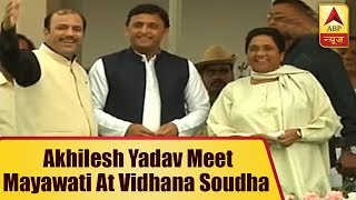 Bengaluru: Akhilesh Yadav Meet BSP Chief Mayawati At Vidhana Soudha   ABP News - ABPNEWSTV