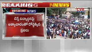 People Protest over Kolar District Student Rape | CVR News - CVRNEWSOFFICIAL