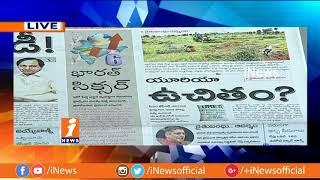 Today Top Headlines From News Papers | News Watch (12-07-2018) | iNews - INEWS