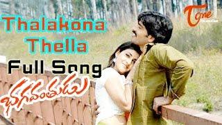 Thalakona Video Song || Bhagavanthudu Telugu Movie || Vijay, Kausha - TELUGUONE