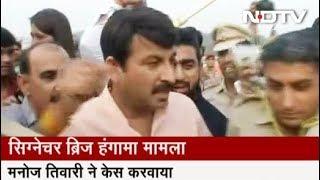 सिग्नेचर पुल विवादः मनोज तिवारी ने 6 धाराओं में दर्ज कराया केस - NDTVINDIA