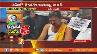 TDP MLA Bode Prasad Variety Protest In Krishna District| Demands Justice For AP | iNews - INEWS
