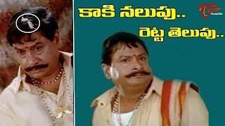 కాకి నలుపు రెట్ట తెలుపు.. | MS Narayana Comedy Scenes | TeluguOne - TELUGUONE