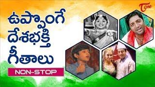 ఉప్పొంగే దేశభక్తి గీతాలు | Independenceday Special Songs 2019 | TeluguOne - TELUGUONE