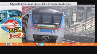 Line Clear For LB Nagar to Ameerpet Metro Route | Metro Second To Inaugurate On September 24 | iNews - INEWS