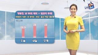 [날씨정보] 05월 18일 17시 발표