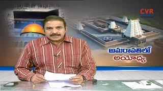 అమరావతిలో అయోధ్య : AP CM Chandrababu  Plans to Construct Makkah Masjid in Amaravathi | CVR News - CVRNEWSOFFICIAL