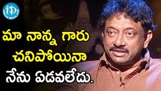Director Ram Gopal Varma About His Father | Ramuism 2nd Dose - IDREAMMOVIES