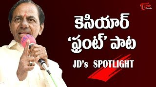 Journalist Diary | కెసియార్ 'ఫ్రంట్' పాట - KCR's Federal Front Song - JD's Spotlight | Satish Babu - TELUGUONE