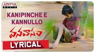 Kanipinche E Kannullo Lyrical | Vanavasam Songs | Naveenraj Sankarapu, Shashi Kanth - ADITYAMUSIC