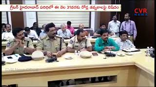 Ban on Digging of Roads Till Jan 31st | Order By Mayor Bonthu Rammohan | CVR NEWS - CVRNEWSOFFICIAL