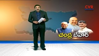 చంద్ర బేహార్..| AP CM Chandrababu Naidu Effect on Bihar Politics | CVR News - CVRNEWSOFFICIAL