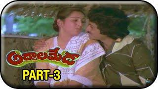 Addala Meda Telugu Movie Part 3/13 | Murali Mohan | Mohan Babu | Ambika - MANGOVIDEOS