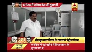 Bengaluru: Congress leader threatens to set BBMP on fire - ABPNEWSTV