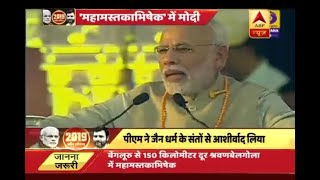 PM Narendra Modi takes blessings from Jain saints at a temple in Shravanabelagola - ABPNEWSTV