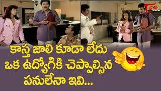 కాస్త కూడా జాలి లేదు మీకు.. | Latest Telugu Movie Comedy Scenes | NavvulaTV - NAVVULATV