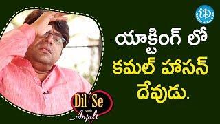 Kamal Haasan is GOD - Actor Dr Krishnaswamy Shrikanth | Dil Se with Anjali | iDream Movies - IDREAMMOVIES