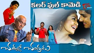 ఏన్నార్, సిద్దార్థ్ & సునీల్ కలర్ ఫుల్ కామెడీ | Telugu Comedy Videos | TeluguOne - TELUGUONE