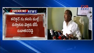 JC Diwakar Reddy Fires On CI Madhav | JC Diwakar Reddy Press Conference | CVR NEWS - CVRNEWSOFFICIAL