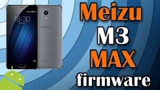 Прошивка Meizu M3 MAX на глобальную мультиязычную прошивку