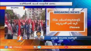 Polavaram Expats Huge Rally In Eluru | Demands For Rehabilitation Package | iNews - INEWS
