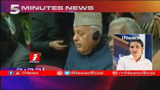 5 Minutes Fast News (17- 02- 2019) | iNews - INEWS