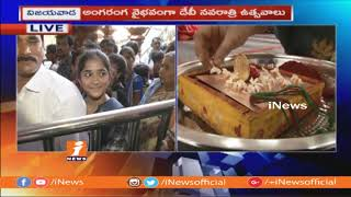 Sharan Navaratri Celebration | Durga Devi As Lalitha Tripura Sundari Devi In Vijayawada | iNews - INEWS