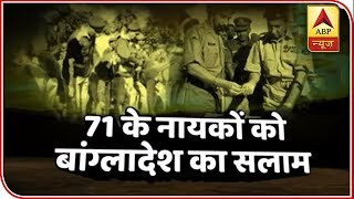 Bangladesh expresses gratitude to 1971 Indian heroes for helping attending freedom - ABPNEWSTV