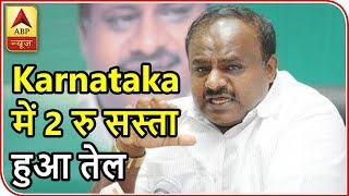 Karnataka govt slashes petrol, diesel price by Rs 2 per liter - ABPNEWSTV