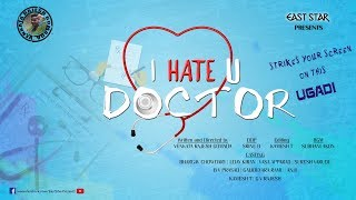 I HATE U DOCTOR || LATEST TELUGU COMEDY SHORT FILM 2018|| EAST STAR PRESENTS - YOUTUBE