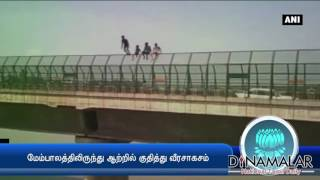 Miracal Video: Four boys jumping 50 – feet from bridge in Agra