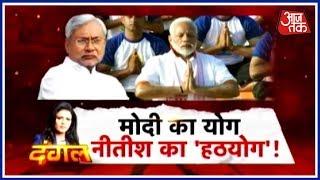 Dangal | नीतीश कुमार की योग दिवस से दूरी है या दिलों में दूरी है? - AAJTAKTV