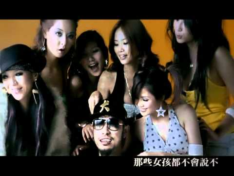 熱狗 mchotdog official MV 謝謝啞唬